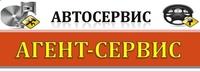 АГЕНТ-СЕРВИС