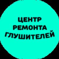 Центр ремонта глушителей