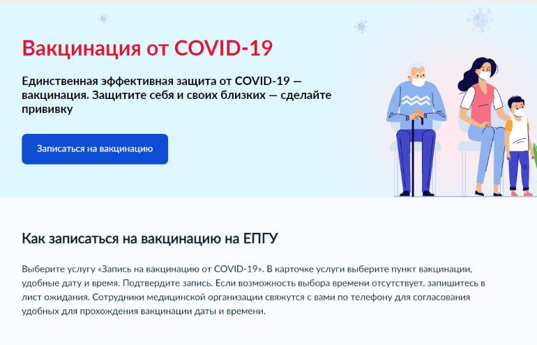 Как записаться на вакцинацию от коронавируса в Петербурге