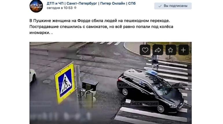 В Пушкине автоледи сбила людей на пешеходном переходе