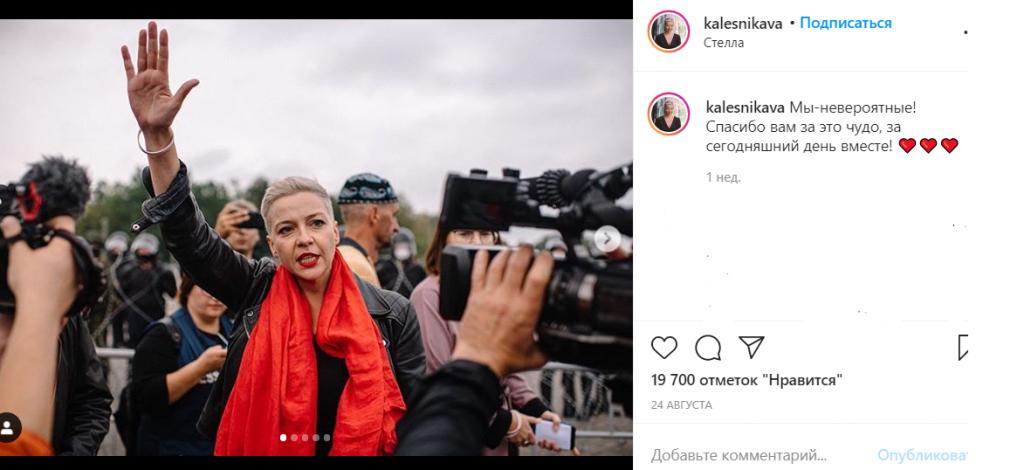 Оппозиция Белоруссии объявила о создании партии