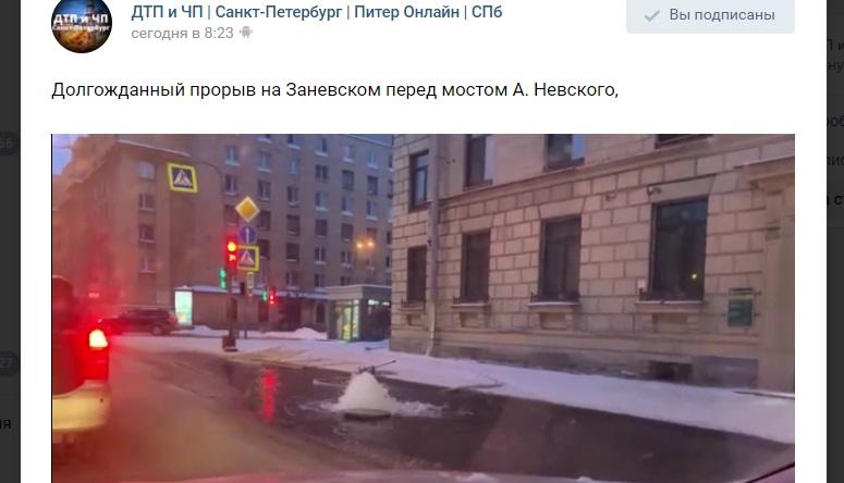 На Заневском проспекте из-под земли забил фонтан воды