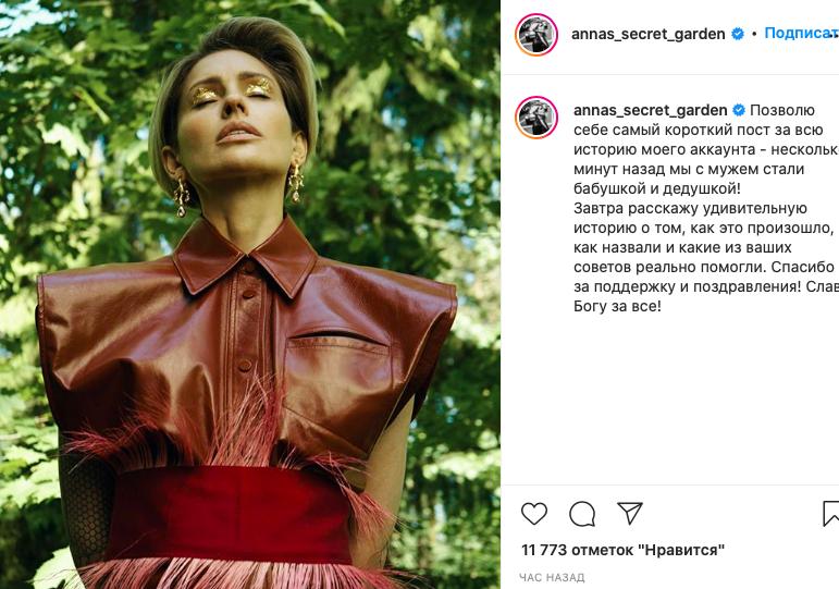 Главный тренер «Зенита» Сергей Семак с супругой Анной стали дедушкой и бабушкой