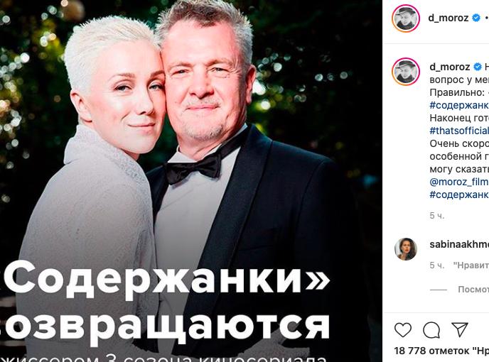 Отец Дарьи Мороз станет режиссером третьего сезона