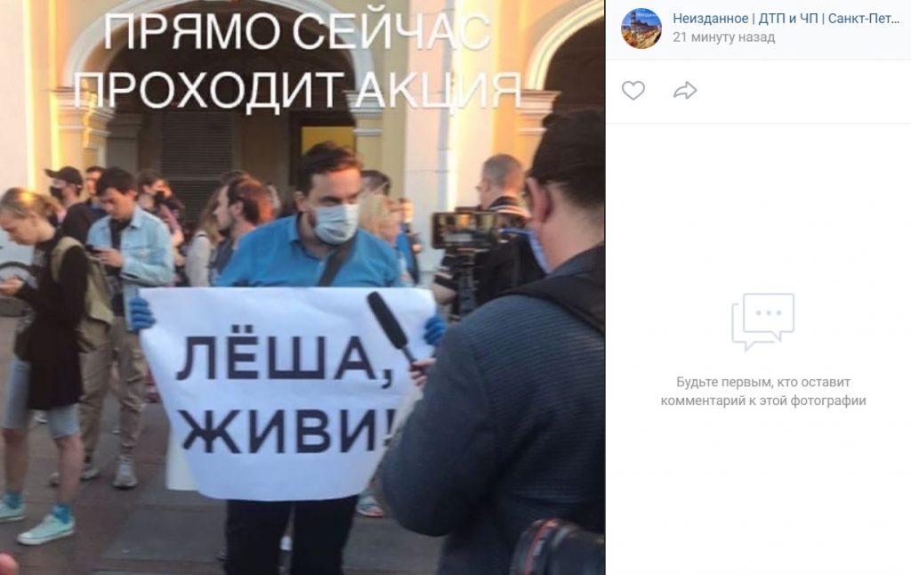 У Гостиного двора устроили акцию в поддержку Навального