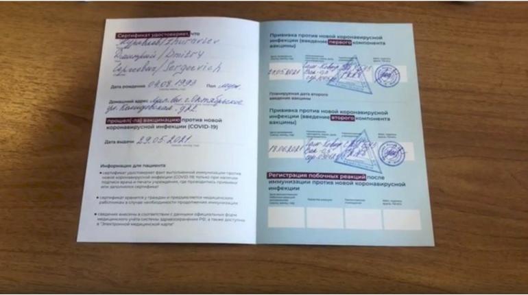Полиция задержала продавцов фальшивых ковидных справок