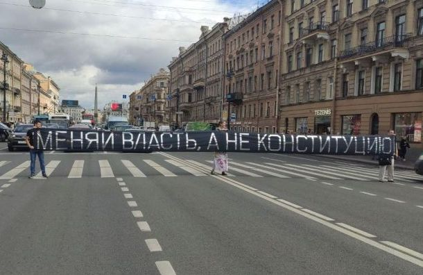 Активисты перекрыли Невский проспект, протестуя против поправок в конституцию