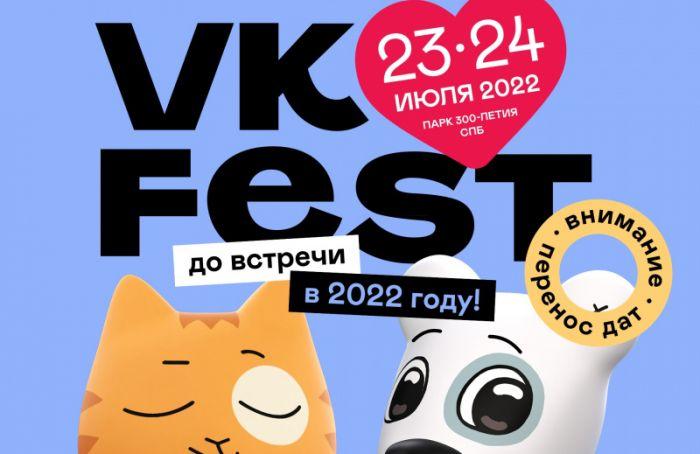VK Fest перенесли на июль 2022 года