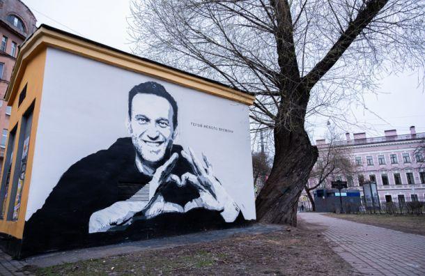 Возбуждено уголовное дело из-за граффити с Навальным в центре Петербурга
