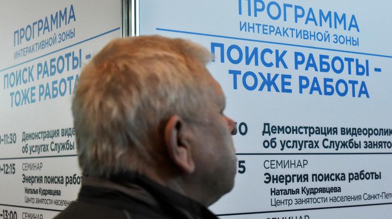 В России поменяли правила выплат пособий по безработице