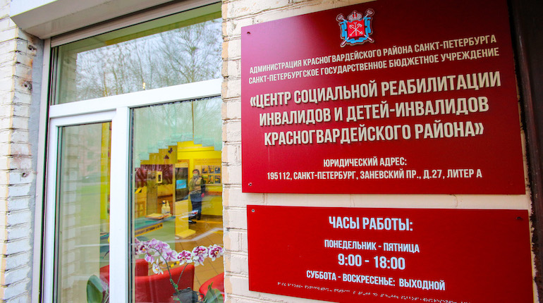 Центр социальной реабилитации инвалидов Красногвардейского района получит спортивную площадку