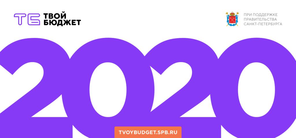 Проект «Твой бюджет» снова стартовал в Петербурге
