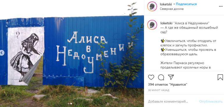 Алиса открыла проход на «сказочный» пустырь на Парнасе