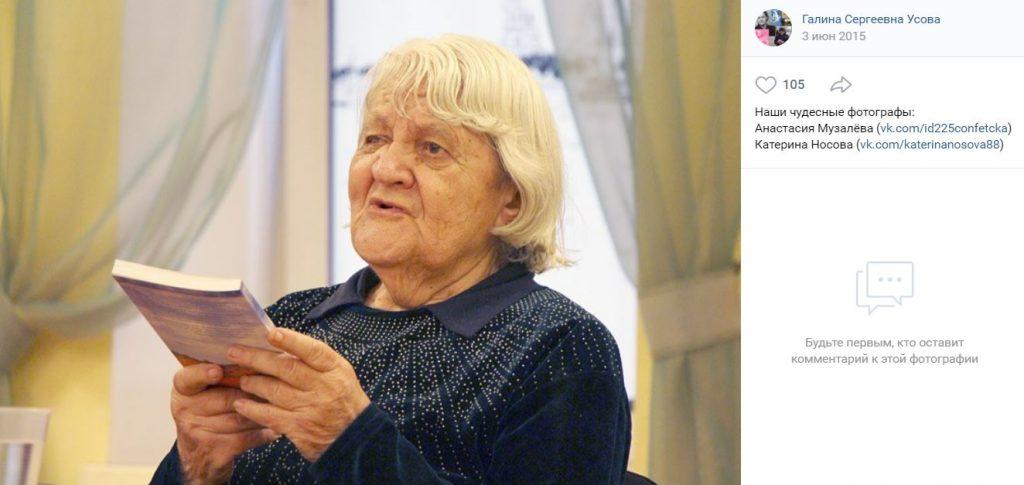 Переводчица и поэтесса Галина Усова скончалась в Петербурге