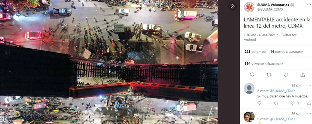 При обрушении метромоста в Мехико погибли 15 человек