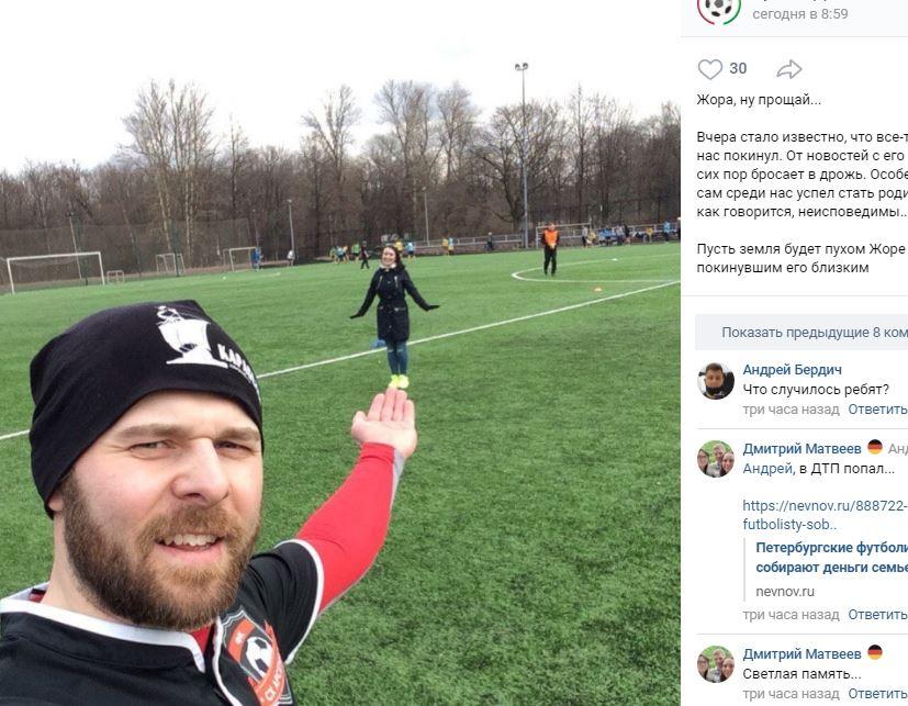 Любитель-футболист из Петербурга скончался после аварии