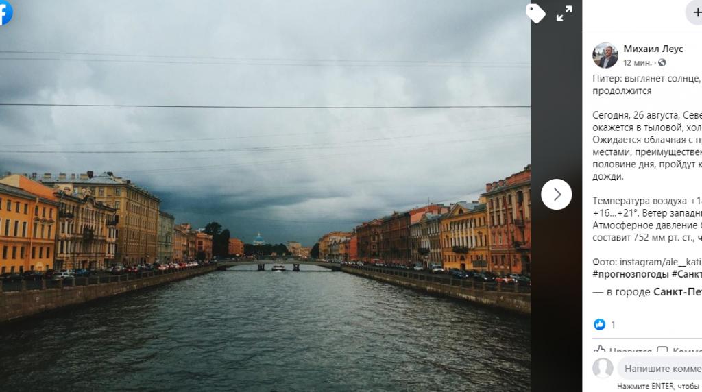 Дождь и солнце: Петербург попал в тыловую часть циклона