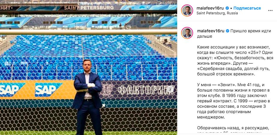 «Прошлое остается прошлым»: Малафеев объявил о своем уходе из «Зенита»