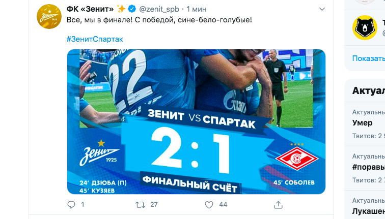 «Зенит» уверенно обыграл «Спартак» и вышел в финал Кубка России