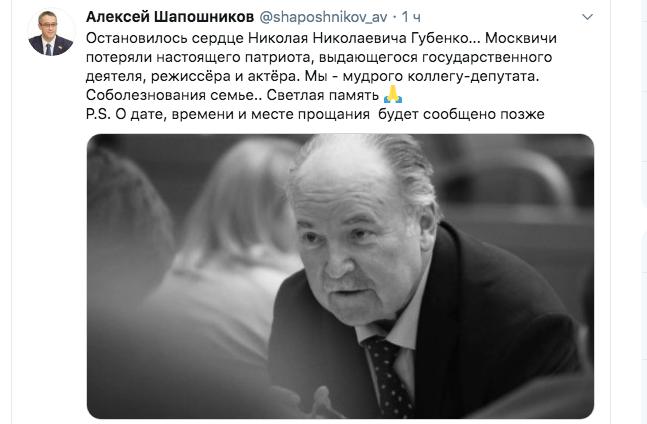 Актер Николай Губенко умер в Москве на 79-м году жизни