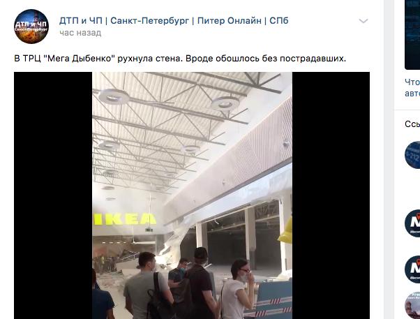 Стена обрушилась у входа в ИКЕА в ТРЦ «Мега Дыбенко»