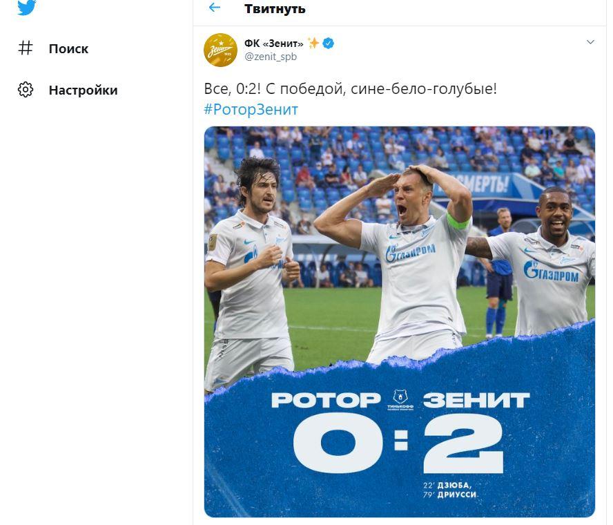«Зенит» обыграл «Ротор» со счётом 2:0
