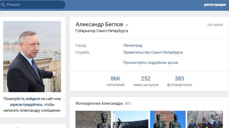 Аккаунты чиновников «ВКонтакте» не соответствуют высоким требованиям ведения соцсетей