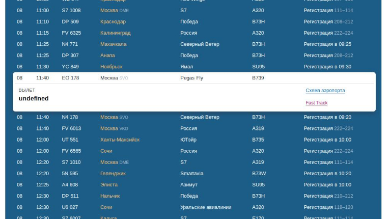 Более 11 рейсов отменены из Пулково за рубеж и по России