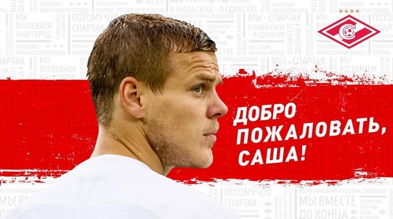 Бывший игрок «Зенита» Кокорин перешел в «Спартак»