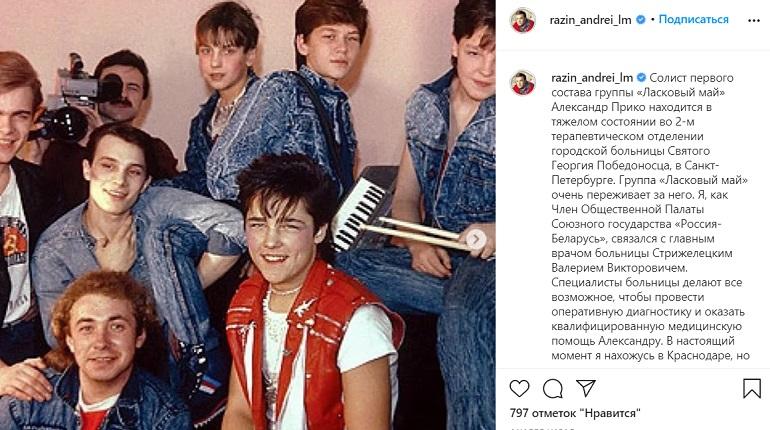 В Петербурге госпитализировали экс-солиста «Ласкового мая» Прико