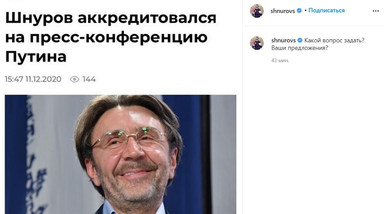 Шнуров спросил в «Инстаграме», какой вопрос задать Путину на пресс-конференции