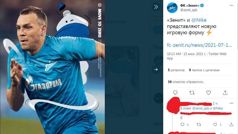 «Зенит» и Nike создали новую спортивную форму, вдохновленную каналами Петербурга и Невой