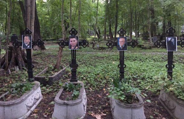 Руководство страны и их пропагандистов «похоронили» на Смоленском кладбище
