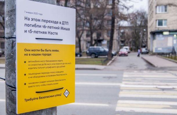 Таблички в память о погибших подростках появились на проспекте Тореза