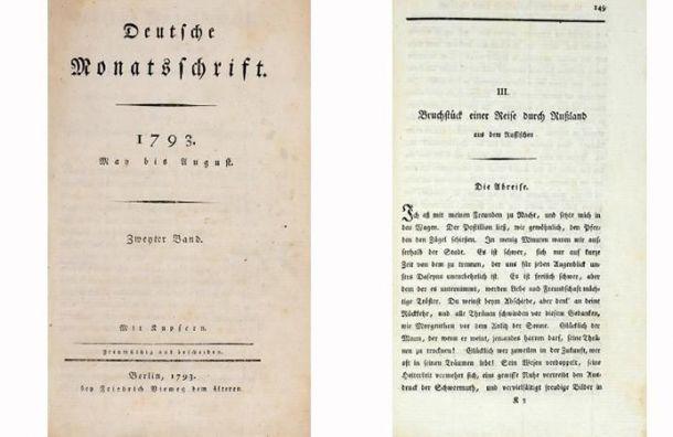 Немецкий перевод «Путешествия из Санкт-Петербурга в Москву» XVIII века продают за 700 тысяч руб.