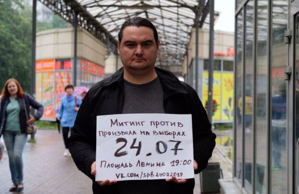 Пикетчики зовут на митинг против произвола на выборах в Санкт-Петербурге