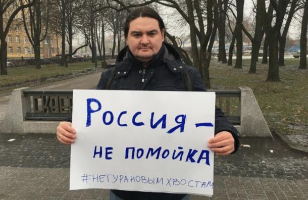В Санкт-Петербурге прошли пикеты против «урановых хвостов»