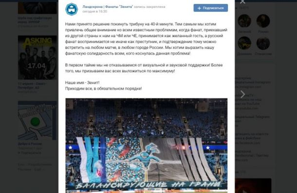 Болельщики «Зенита» собрались уйти с 40-й минуты игры с «Динамо»
