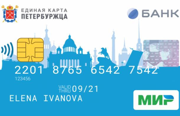 Поездки в метро сделают дешевле для владельцев единой карты петербуржца