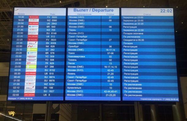 Рейс из Симферополя в Санкт-Петербург задержался на 7 часов