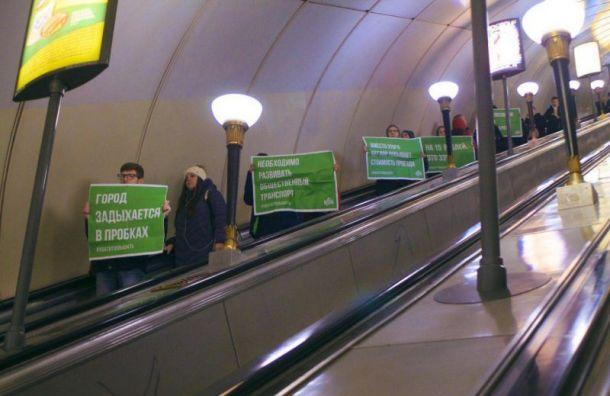 «Весна» провела в метро акцию против повышения цен на проезд
