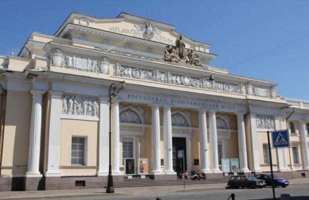 Объявлен конкурс концепций для развития Этнографического музея в Санкт-Петербурге
