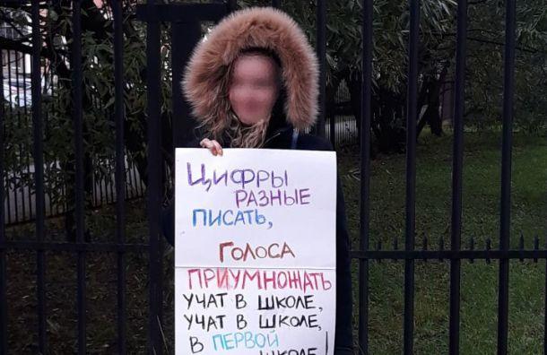 Ученица встала с пикетом у здания школы 1 в Московском районе