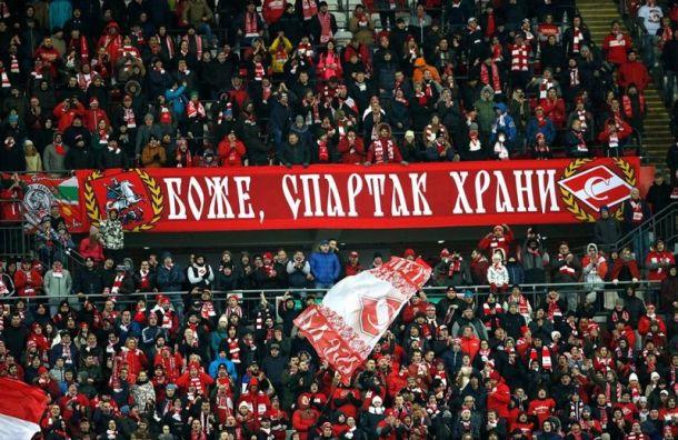 Суд в Санкт-Петербурге оштрафовал за мат 19 болельщиков «Спартака»