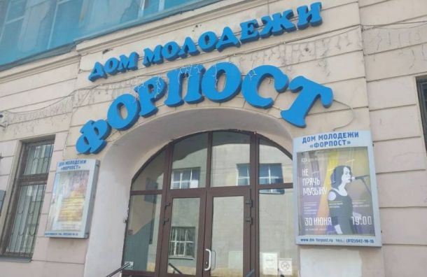 На ремонт дома молодежи «Форпост» потратят 360 млн руб.