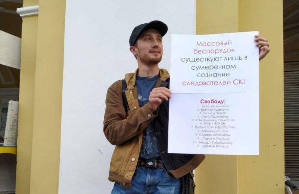Активисты провели на Невском пикеты в поддержку политзаключенных