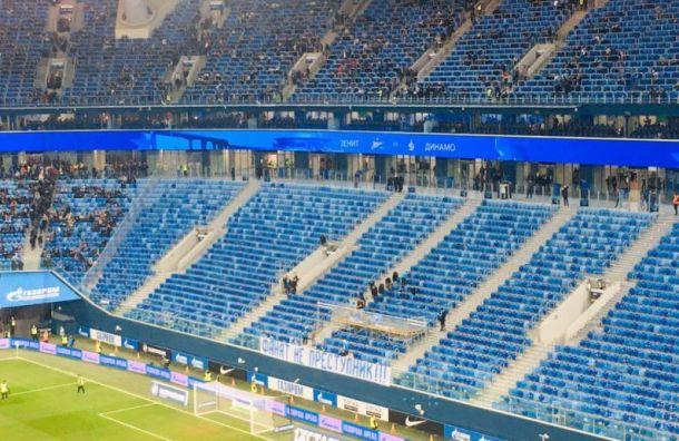 Поклонники футбола покинули «Газпром Арену» на 40-й минуте игры