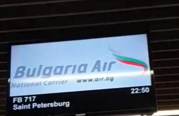 «Все в шоке»: на рейс Варна — Санкт-Петербург зарегистрировали слишком много человек