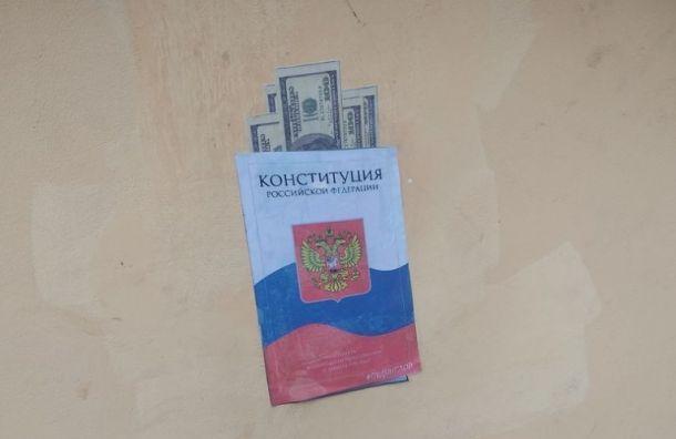 Стрит-арт с «продажной» конституцией появился в Спасском переулке