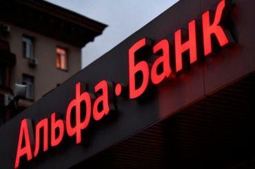 «Альфа-банк» сообщил об устранении сбоя в работе